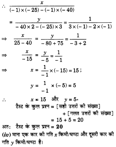UP Board Solutions for Class 10 Maths Chapter 3 page 69 4.5