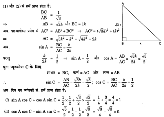 UP Board Solutions for Class 10 Maths Chapter 8 Introduction to Trigonometry page 200 9.1