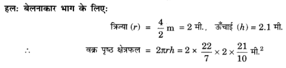 UP Board Solutions for Class 10 Maths Chapter 13 Surface Areas and Volumes page 268 7