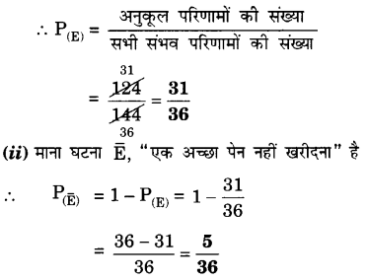 UP Board Solutions for Class 10 Maths Chapter 15 Probability page 337 21