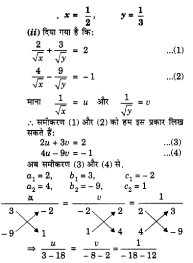 UP Board Solutions for Class 10 Maths Chapter 3 page 74 1.3