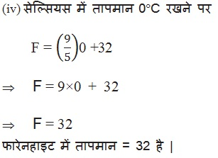 Class 9 NCERT Solutions Maths Linear Equations in Two Variables Hindi Medium 4.3 8.4