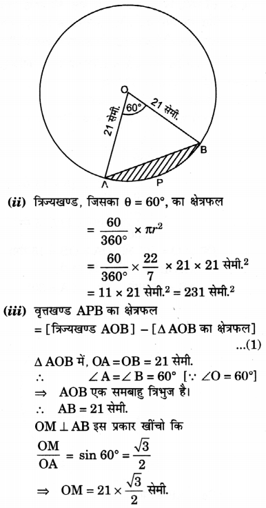 UP Board Solutions for Class 10 Maths Chapter 12 Areas Related to Circles page 252 5.1