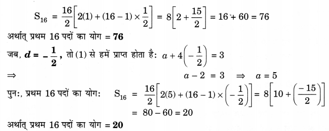UP Board Solutions for Class 10 Maths Chapter 5 page 127 2.1