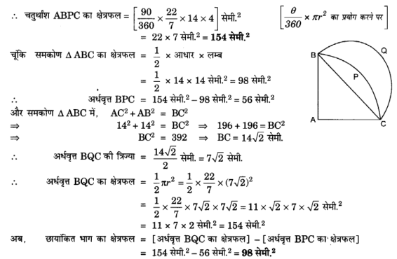 UP Board Solutions for Class 10 Maths Chapter 12 Areas Related to Circles page 257 15.2
