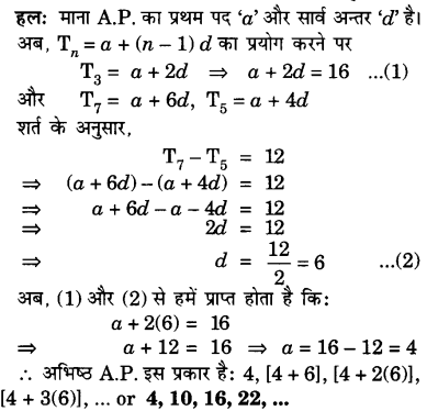 UP Board Solutions for Class 10 Maths Chapter 5 page 116 16