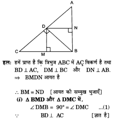 UP Board Solutions for Class 10 Maths Chapter 6 page 166 2