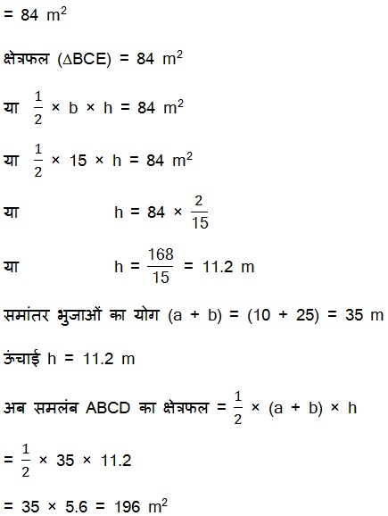 NCERT Solutions For Maths Class 9 Heron's Formula Hindi Medium 12.2 9.2