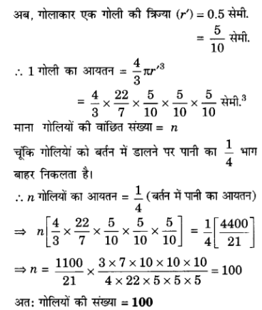 UP Board Solutions for Class 10 Maths Chapter 13 Surface Areas and Volumes page 271 5.1