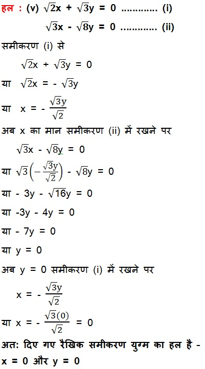NCERT Maths Textbook Solutions For Class 10 Hindi Medium