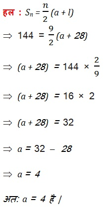 NCERT Solutions for Class 10 Maths Chapter 5 Arithmetic Progressions (Hindi Medium) 5.1 48