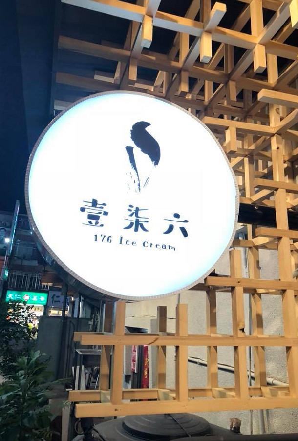 壹柒六冰淇淋 勤美草悟道02