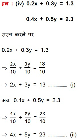 CBSE NCERT Solutions For Class 10 Maths Hindi Medium