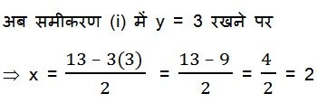NCERT Solutions for Class 10 Maths Chapter 3 Pairs of Linear Equations in Two Variables (Hindi Medium) 3.2 41
