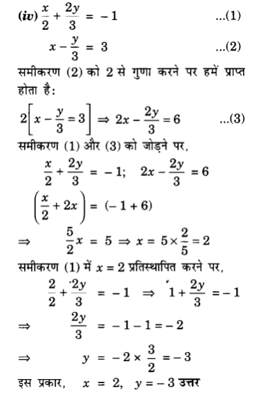 UP Board Solutions for Class 10 Maths Chapter 3 page 63 1.3