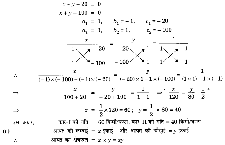 UP Board Solutions for Class 10 Maths Chapter 3 page 69 4.7