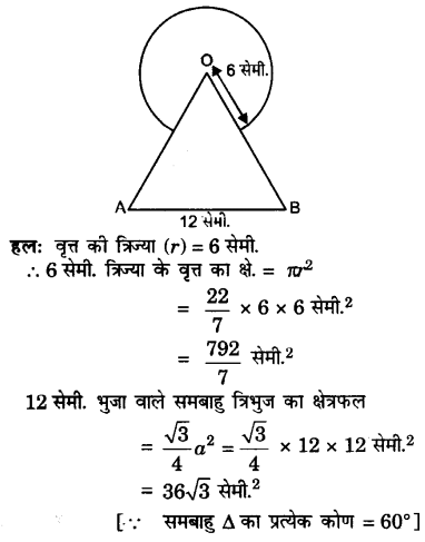 UP Board Solutions for Class 10 Maths Chapter 12 Areas Related to Circles page 257 4