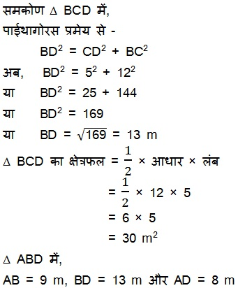 NCERT Maths Solutions For Class 9 Heron's Formula Hindi Medium 12.2 1.1