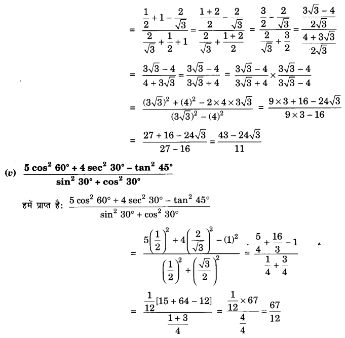 UP Board Solutions for Class 10 Maths Chapter 8 Introduction to Trigonometry page 206 1.3