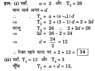 UP Board Solutions for Class 10 Maths Chapter 5 page 116 3.1