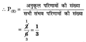 UP Board Solutions for Class 10 Maths Chapter 15 Probability page 337 19.2