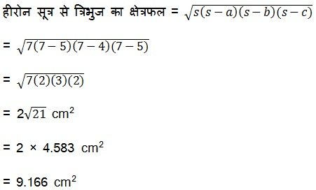 Maths NCERT Class 9 Solutions Heron's Formula Hindi Medium 12.2 2.3