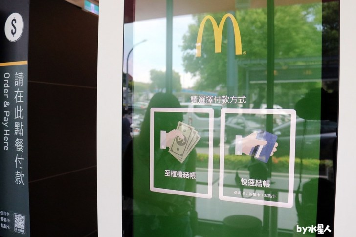 44041777311 1241f4b281 b - 台中第一家麥當勞自助點餐機,搭配送餐到桌服務,不用在櫃檯排隊點餐啦!