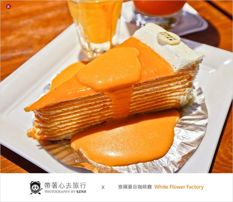 泰國曼谷咖啡廳 | White Flower Factory (BTS Siam站)-泰式奶茶千層蛋糕綿密口感好濃香、好好吃啊!