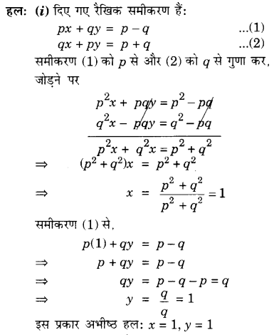 class 10 Maths Chapter 3 Exercise 3.6 solutions in pdf