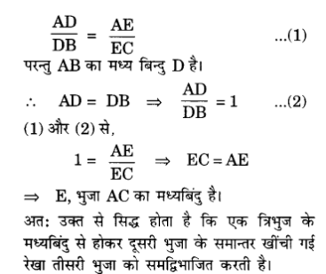 UP Board Solutions for Class 10 Maths Chapter 6 page 142 7.1
