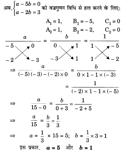 Class 10 maths chapter 3 exercise 3.3 in Hindi medium download in PDF