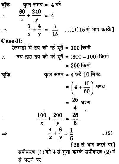 UP Board Solutions for Class 10 Maths Chapter 3 page 74 2.4