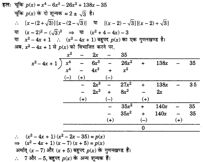 UP Board Solutions for Class 10 Maths Chapter 2 page 40 4