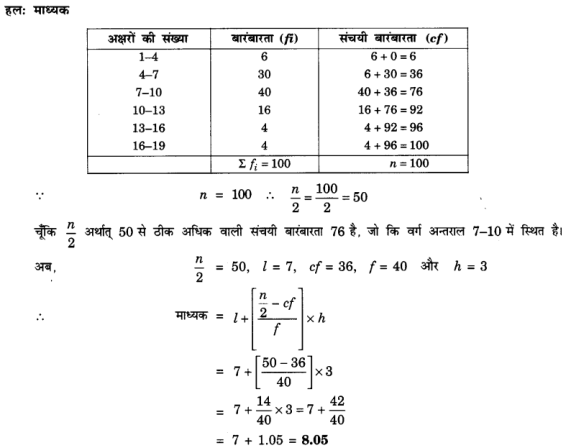 UP Board Solutions for Class 10 Maths Chapter 14 Statistics page 314 6.1