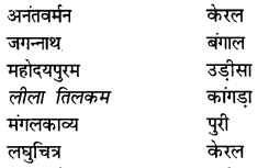 NCERT Solutions for Class 7 Social Science History Chapter 9 (Hindi Medium) 1