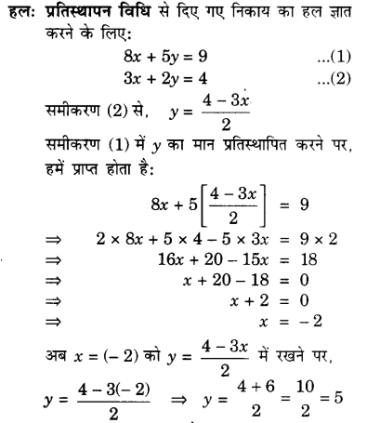 UP Board Solutions for Class 10 Maths Chapter 3 page 69 3