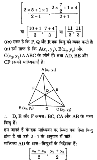 UP Board Solutions for Class 10 Maths Chapter 7 page 189 7.2