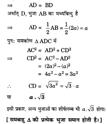 UP Board Solutions for Class 10 Maths Chapter 6 page 164 6.1