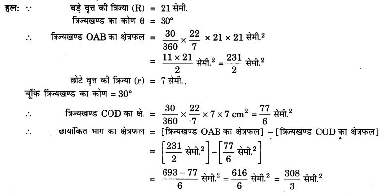 UP Board Solutions for Class 10 Maths Chapter 12 Areas Related to Circles page 257 14.1
