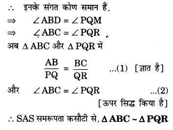 UP Board Solutions for Class 10 Maths Chapter 6 page 153 12.1