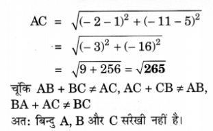 UP Board Solutions for Class 10 Maths Chapter 7 page 177 3.1