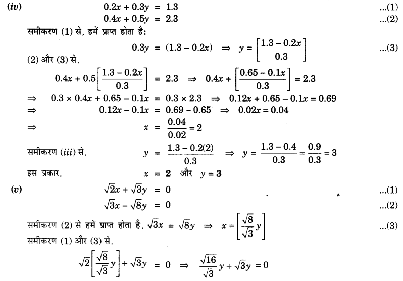 UP Board Solutions for Class 10 Maths Chapter 3 page 59 1.3