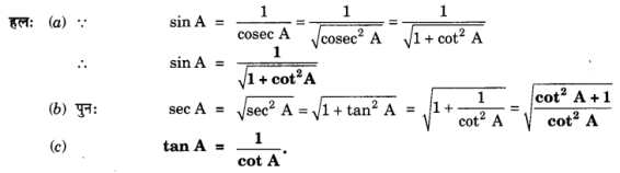 UP Board Solutions for Class 10 Maths Chapter 8 Introduction to Trigonometry page 213 1