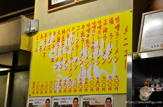 味の札幌浅利-5