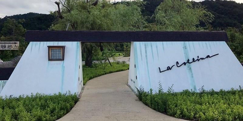 滋賀甜點 宛如走進宮崎駿筆下的超現實美景!小農村裡的秘境甜點屋  La Collina ラコリーナ 近江八幡