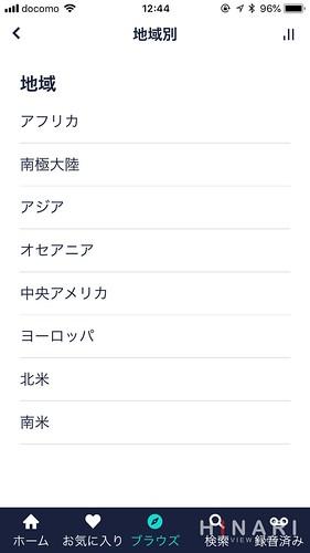 TuneIn Radioは、日本国内だけでなく世界中の放送局の放送を聞くことができます。