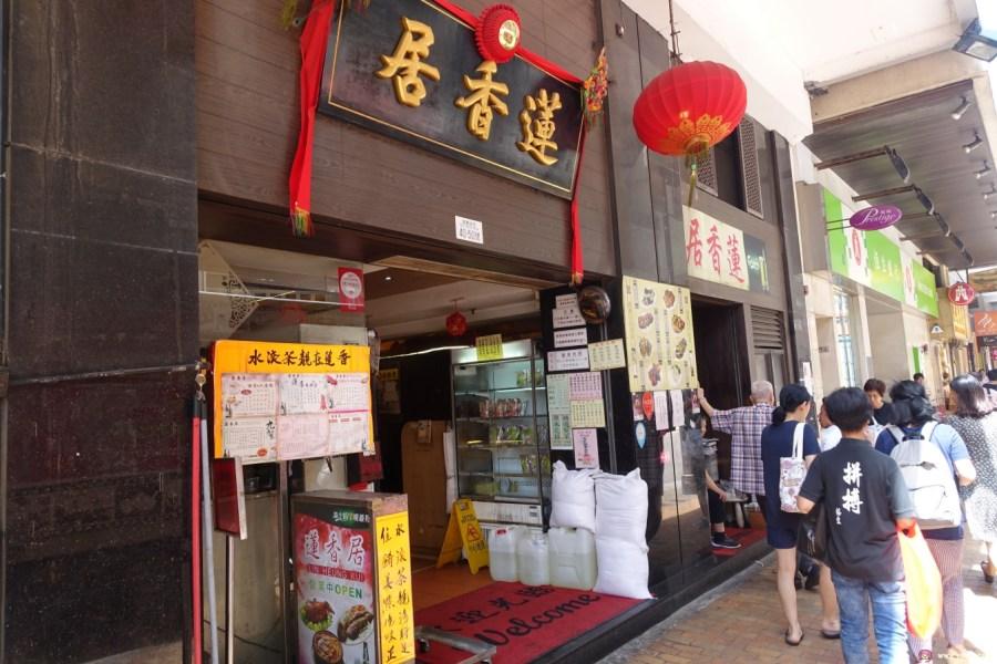 上環,港式飲茶,港點美食,蓮香居,西營盤站,香港美食 @VIVIYU小世界