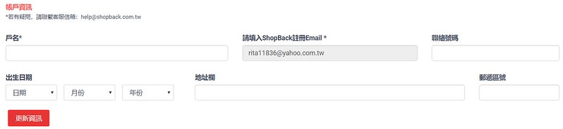 shopback5-1