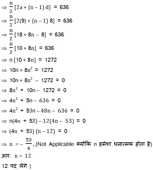 NCERT Book Solutions For Class 10 Maths Hindi Medium 5.1 49