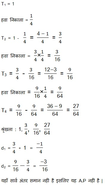 NCERT Solutions For Class 10 Maths 5.1 1